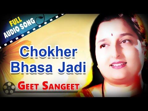 Chokher Bhasa Jadi | Geet Sangeet | Anuradha Paudwal | Bengali Love Songs