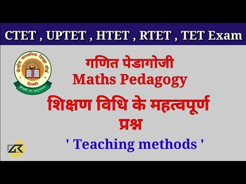 Repeat CTET MATH 2018 :- Previous year paper 2018 || Maths