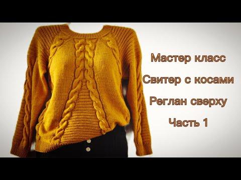 Желтый женский свитер с рукавом реглан вязание спицами