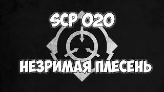 SCP-020 [Незримая плесень]...