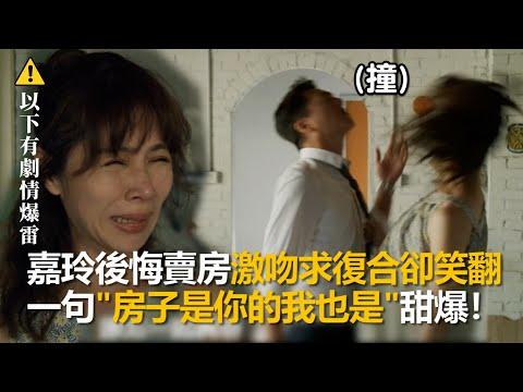 《俗女2》嘉玲後悔賣房激吻求復合卻笑翻 一句「房子是你的我也是」甜爆!
