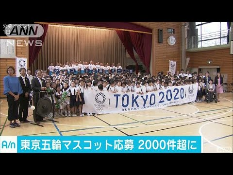 Download Youtube: 東京五輪マスコットデザイン 応募総数2000超(17/08/15)