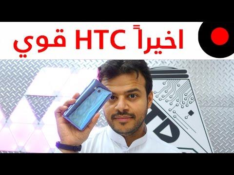 HTC U 11 المنافس وكامل المواصفات