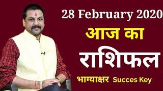 Aaj Ka Rashifal | 28 फ़रवरी 2020 |आज का राशिफल |dainik rashifal| Bhavishywani