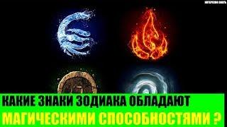 видео Знак зодиака рыбы а планета
