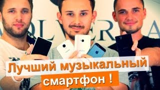 Лучший Музыкальный Смартфон 2019:SGS 4,HTC One, Sony Xperia Z, Lumia 920,iPhone 5. Смартфон Sony Xperia какой Выбрать