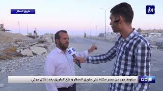 الأمن يعيد فتح الطريق في منطقة ضبعة بعد ازالة انقاض جسر المشاة
