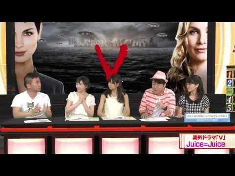 ブロックされるドラマ部分はカット 宮本佳林 宮崎由加 ジュースジュース Vビジター2009年版2シーズンで打ち切り.
