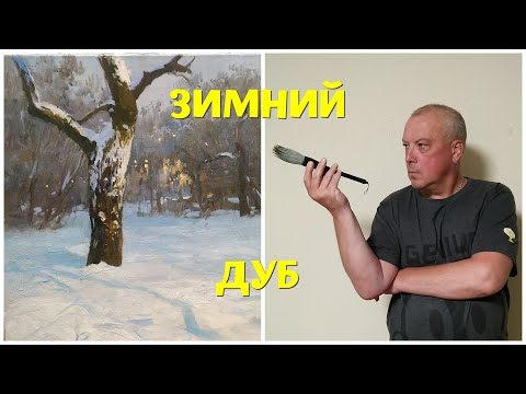 Как нарисовать зиму.  Пейзаж с дубом, часть 1
