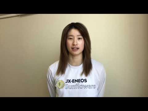 石原愛子選手からのメッセージ - YouTube