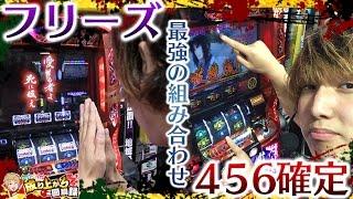 【バジリスク絆】456確定&フリーズ!絆の高設定を終日回してきました!【 いそまるの成り上がり回胴録#32】[パチスロ][スロット] thumbnail