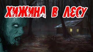 ХИЖИНА В ЛЕСУ - ХОРРОР ТВ