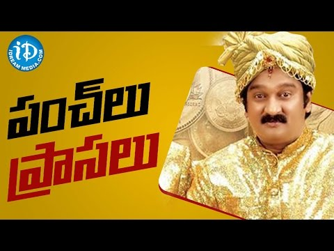 Krishna Bhagavaan Comedy Punch Dialogues || All Time Telugu Punch Dialogues || Vol 01
