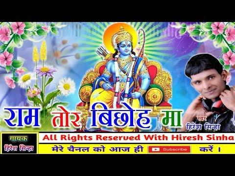 Hiresh Sinha -राम तोर बिछोह मा -Ram Tor Bichhoh Ma-Cg Song, 2018-Chhattisgarhi Song
