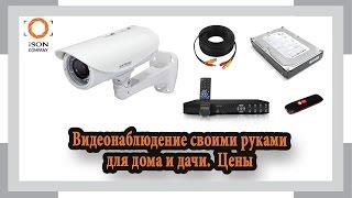 Видеонаблюдение своими руками для дома и дачи. Цены(Бюджетная система видеонаблюдения (четкость около 7 метров): ..., 2016-12-16T06:28:58.000Z)