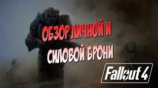 ОБЗОР ЛИЧНОЙ И СИЛОВОЙ БРОНИ - FALLOUT 4