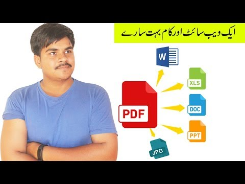 How to convert PDF to Ms Word , Powerpoint , Excel file without software