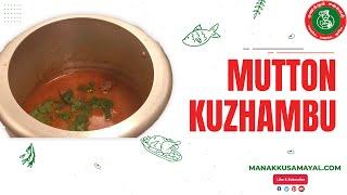 மட்டன் குழம்பு - Mutton Kuzhambu