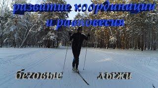 Беговые лыжи. Коньковый ход. Развитие координации и равновесия