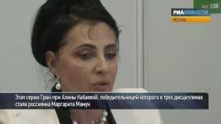 Винер о результатах этапа Гран-при Алины Кабаевой