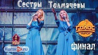 Сестры Толмачевы - Живи мечтай