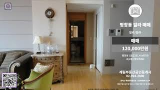[보는부동산] 서울특별시 종로구 평창동 빌라 매매