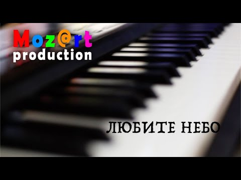 Moz@rt Production - Любите небо / Love The Sky