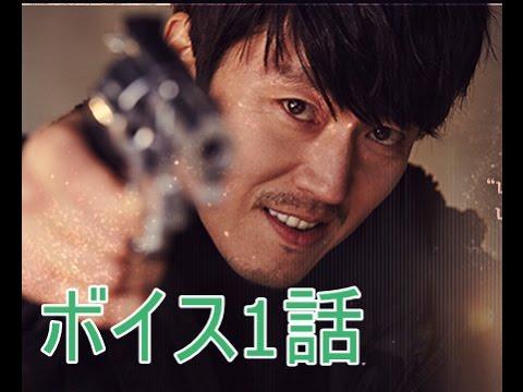 韓国ドラマ「ボイス」1話あらすじチャンヒョクさんイハナさん主演