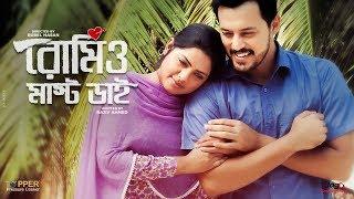 Romeo Must Die (রোমিও মাস্ট ডাই) | Tisha | Irfan | Rubel Hasan| Valentine's Day Special Drama