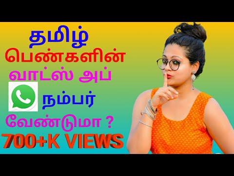Tamil college girls whatsapp  number app using method in Tamil |Tamil king star's|