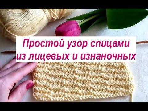 Начинаем вязать – Видео уроки вязания » Уроки вязания спицами