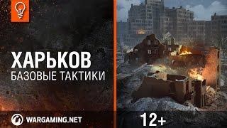 Новый «Командный бой». Базовые тактики. «Харьков»