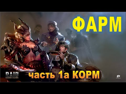 Фарм в Raid Shadow Legends. Часть 1а - Корм