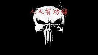 [人人有功練] BR,韓森,熊仔,RPG - Lyrical Punisher