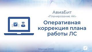 Оперативная коррекция плана работы летного состава