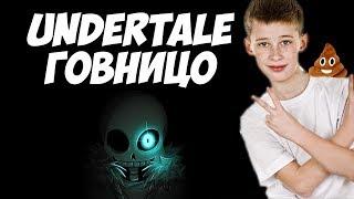 Хейтер игры Undertale (Андертейл гавницо) - игру испортило комьюнити