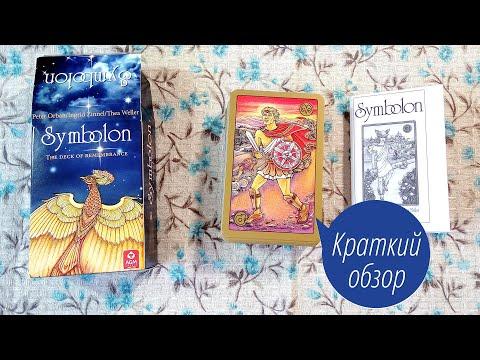 Обзор оракула Симболон Покет - Symbolon Pocket Edition