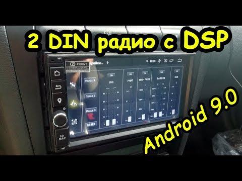 Обзор магнитолы с DSP на Android 9.0! (2 DIN, Idoing)