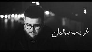 فيديو كليب غريب بهاليل / ميركل راب / Miracle rap / الفنانة تيتار شهينيان / official video clip 2020