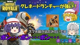 【Fortnite】ポン・・ポン・・ポン・・爆発物が強い!【ゆっくり実況】AC…