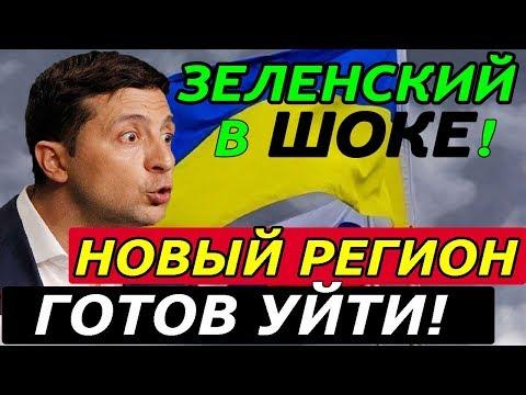 3ЕЛЕHCKИЙ в Ш0KE!!! УКРАИНА ТРЕБУЕТ ПЕРЕМЕН ... !!!