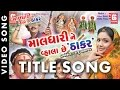 Title Song | Maldhari Ne Vhala Chhe Thakar | Gagan Jethva , Parul Barot - ( Video Song )