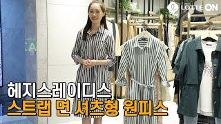 5 200820 롯데백화점 헤지스레이디스 스트랩면셔츠형…