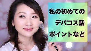 デパコスデビューとポイントQ&A My First high brand Cosmetics thumbnail
