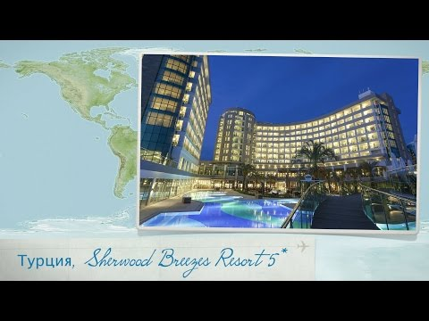 Обзор отеля Sherwood Breezes Resort 5* в Турции (Лара) от менеджера Discount Travel