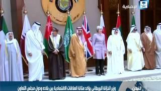 بريطانيا تنوي بناء تحالف مع مجلس التعاون لدول الخليج العربية