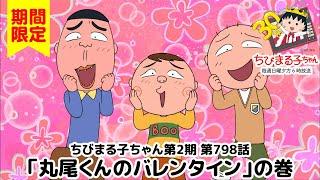 ちびまる子ちゃん アニメ 第2期 798話『丸尾くんのバレンタイン』の巻