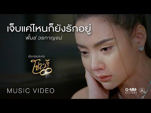 ฟังเพลง - เจ็บแค่ไหนก็ยังรักอยู่ พั้นช์ วรกาญจน์ (ประกอบละครโซ่เวรี) - YouTube