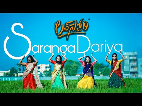 Saranga Dariya Dance Cover | Love Story | Sai Pallavi | Naga Chaitanya | Nritya Aswada