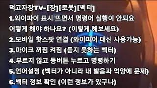 먹고자장TV-[장][로봇][벡터] 1.와이파이 표시 뜨…